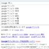 Google・Yahooなどの検索補助(サジェスト、関連ワード、虫眼鏡)を削除したい!