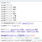 関連検索キーワード非表示化