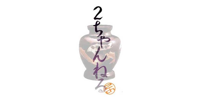 5ちゃんねる(2ちゃんねる)